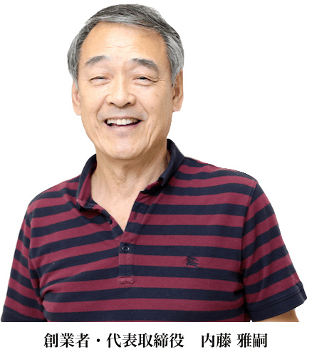 創業者・代表取締役 内藤 雅嗣
