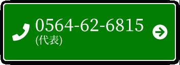 電話番号 0564-62-6815(代表)